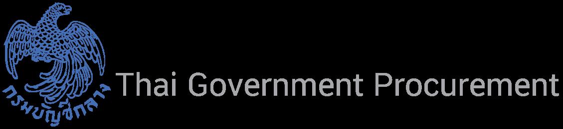 ระบบการจัดซื้อจัดจ้างภาครัฐ